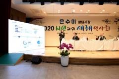 은수미 성남시장, 성남 새해인사회 실시… '소통 위한 새로운 시도'