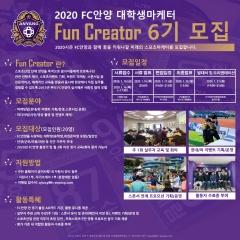 FC안양, 스포츠산업 인재양성 프로젝트 'Fun Creator 6기' 모집