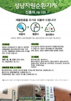 성남시, '성남 자원순환가게 신흥이 re100' 정식 오픈