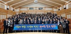 칠곡군, 2020년 주요업무 보고회 개최