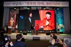 '이달희 이색 출판기념회' 2,000여 명 방문해 성황