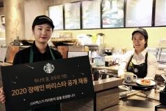 스타벅스, 올 1분기 장애인 바리스타 공개 채용