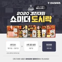 세븐일레븐, 조리학과 고등학생 대상 도시락 경진대회 개최