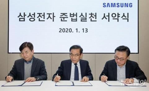 삼성전자 대표이사 3인방, 준법경영 서약