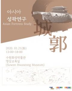 경기문화재단, '아시아 성곽연구 결과보고회' 개최