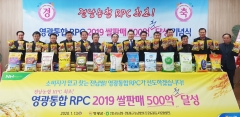 전남농협, 영광통합RPC 쌀 판매 전남 최초 500억 달성