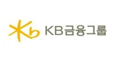 KB금융, 국내 신디케이티드론 주선 4년 연속 1위