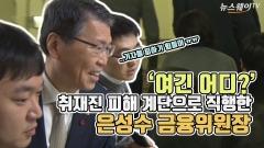 [뉴스웨이TV]'여긴 어디?' 취재진 피해 계단으로 직행한 은성수 금융위원장