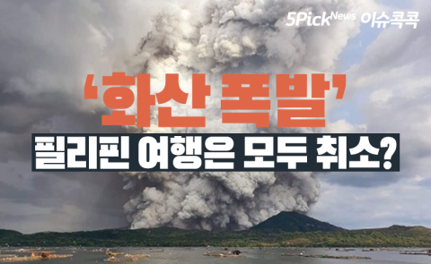 '화산 폭발' 필리핀 여행은 모두 취소?