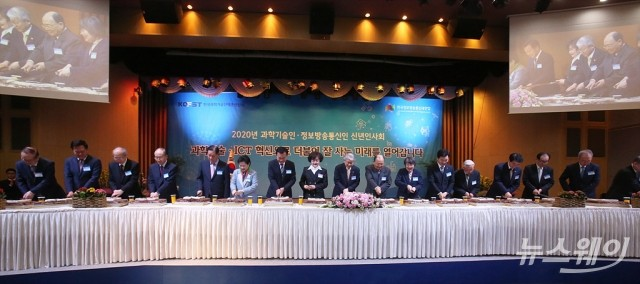 [NW포토]'2020년 과학기술인·정보방송통신인 신년인사회'