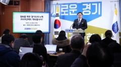 경기도, '2020 경기도식 평화협력 정책 추진방향' 발표