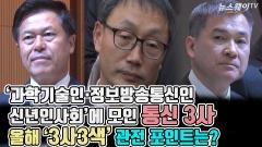 '신년인사회'에 모인 통신 3사…올해 '3사3색' 관전 포인트는?
