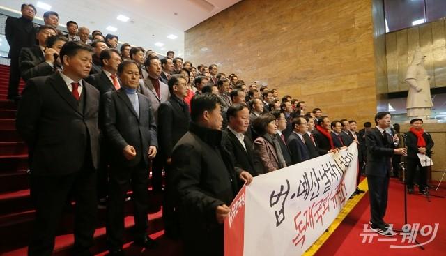 "[NW포토]자유한국당 ""법·예산 날치기 규탄한다"""