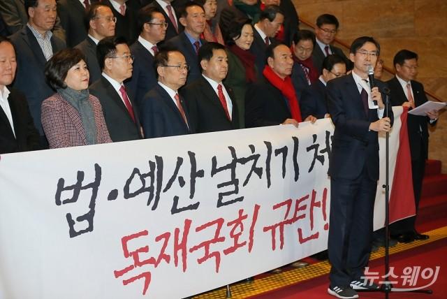 [NW포토]자유한국당, 정세균 인준 가결 후 '규탄대회'