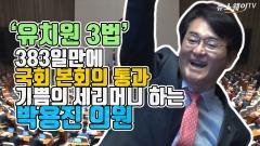 '유치원 3법' 383일만에 국회 본회의 통과…기쁨의 세리머니 하는 박용진 의원