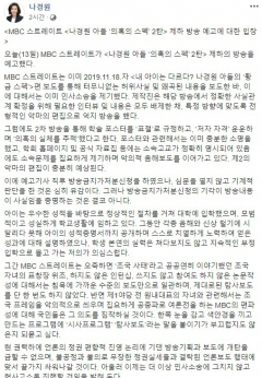 """나경원, '아들 의혹 보도' MBC 스트레이트에 """"형사고소 진행할 것"""""""