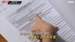 """MBC 스트레이트, 나경원 아들 '스펙 의혹' 방송…나 측 """"형사소송"""""""