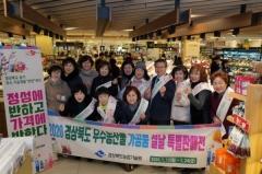 경북농기원, 13일부터 '우수 농산물 가공제품 특별전' 개최