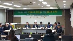 동국대 경주캠퍼스, '제5차 지역에너지 계획수립 워크샵' 개최