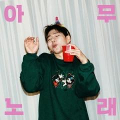 지코, 신곡 '아무노래' 음원차트 정상