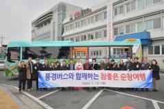 순창군, 하프오픈탑 시티투어 '풍경버스' 3월부터 본격 운영