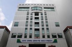 성남도시개발공사, 설 연휴 주차장 무료개방
