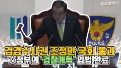 검경수사권 조정안 국회 통과…文정부의 '검찰개혁' 입법 완료