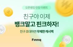 핀크, 3월까지 오픈뱅킹 론칭 기념 '캐시백' 이벤트