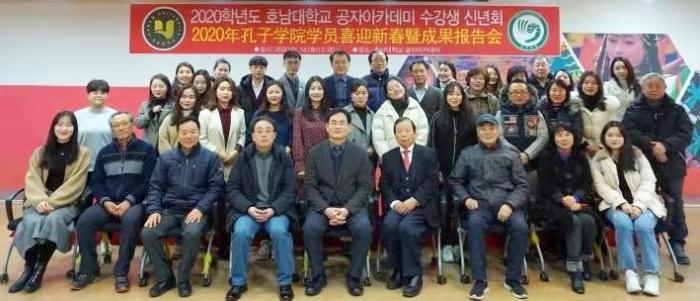호남대 공자아카데미, '수강생 신년맞이 성과보고회' 개최