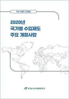 aT, 2020년 국가별 수입제도 개정사항 보고서 발간