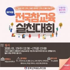 전교조 '제19회 전국참교육실천대회' 순천대에서 개최