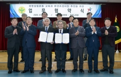 경기도교육청-새마을운동중앙회, 생명살림교육 MOU 체결