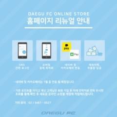 대구FC, 온라인 쇼핑몰 리뉴얼해 재오픈