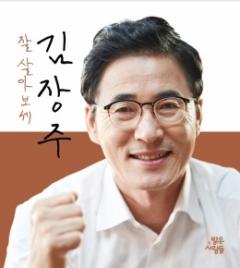 김장주 전 경북부지사, 온라인 출판기념회 열어
