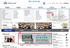 국회 국민동의청원 1호, 100명 찬성 받아…10만명 넘으면 성립