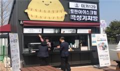 도로공사 광주전남, 휴게소 청년창업매장 2곳 신규 공모