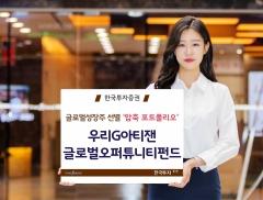 한국투자증권·아티잰파트너스, '우리G아티잰글로벌오퍼튜니티펀드' 출시