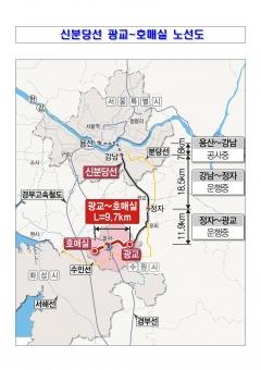 경기도, '신분당선 광교~호매실 사업' 예타 통과