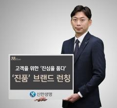 신한생명, 상품 마케팅 브랜드 '진품' 출시