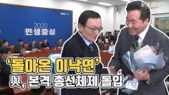 '돌아온 이낙연' 與, 본격 총선체제 돌입