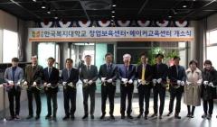한국복지대학교, 창업보육센터·메이커교육센터 개소