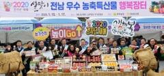 전남농협, 설맞이 전남농축특산물 행복장터 개장