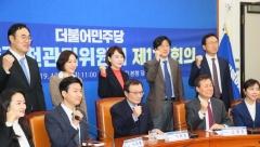 민주당, 일산·종로·세종 등 전략공천 대상 13곳 선정
