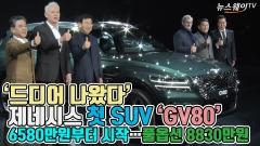 '드디어 나왔다' 제네시스 첫 SUV 'GV80'…6580만원부터 시작, 풀옵션 8830만원