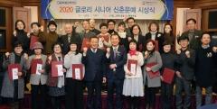 글로벌경제, '글로리 시니어신춘문예' 개최…시니어작가 21명 수상