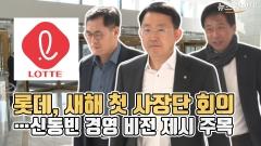 롯데, 새해 첫 사장단 회의…신동빈 경영 비전 제시 주목