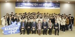 포스코청암재단, '포스코드림캠프 1기 겨울캠프' 60명 참가