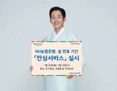 NH농협은행, 설 연휴 '안심서비스'…현금·귀중품 무료 보관