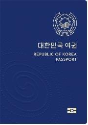 긴급 여권발급 수수료 내달 5만3000원으로 인상