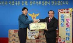 장휘국 광주시교육감, 의무경찰·군장병 위문